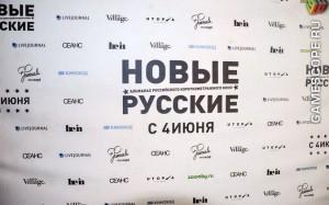 Новые русские (Премьера в Москве)