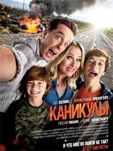Каникулы (2015)