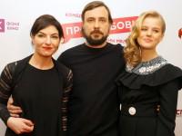 Pro Lyubov Moscow Premiere (2015)