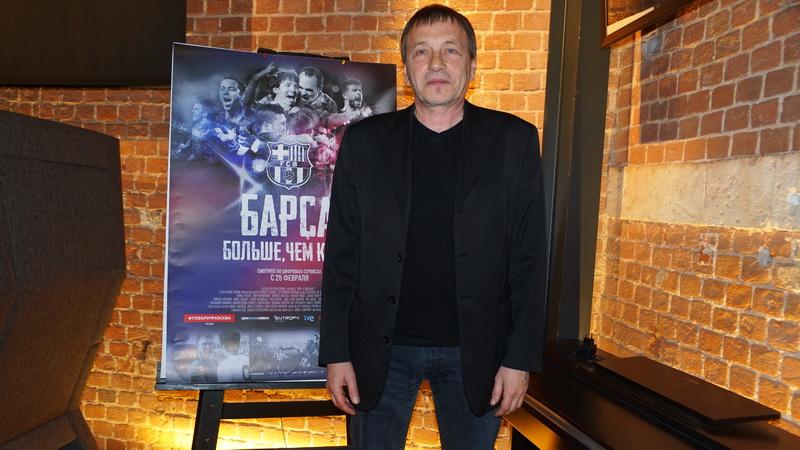 Сергей Спиридонов (Барса: Больше, чем клуб)