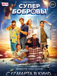 СуперБобровы (2016)