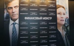 Финансовый монстр (Премьера в Москве)