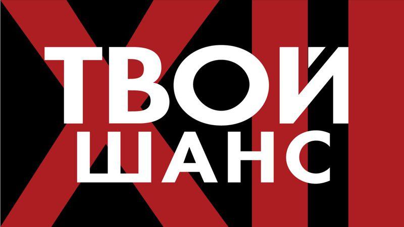 Твой шанс (Фестиваль в Москве)