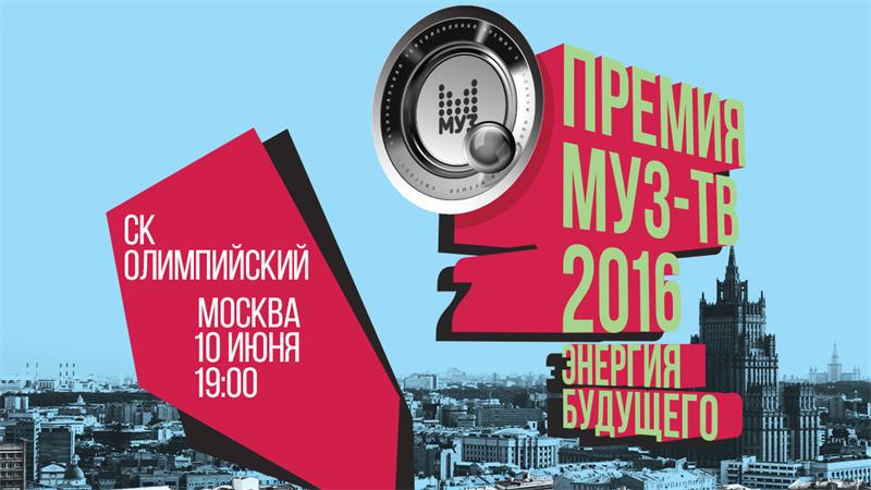 МУЗ-ТВ 2016. Энергия будущего (2016)