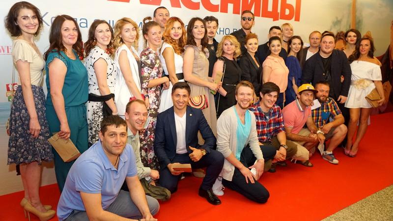 Одноклассницы (Премьера в Москве)