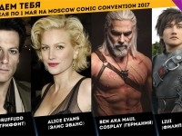 Moscow Comic Convention (2017)