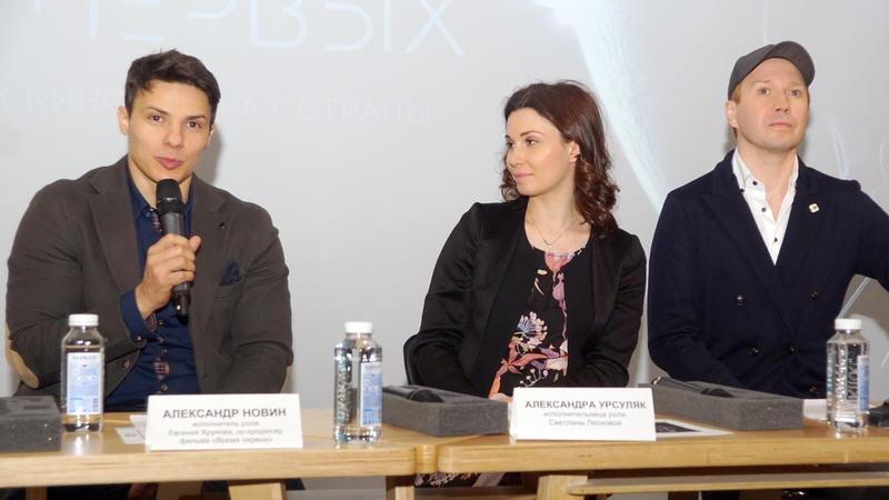 Время первых (Презентация в Москве)