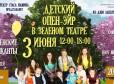 Open Air Kids Festival (2017)