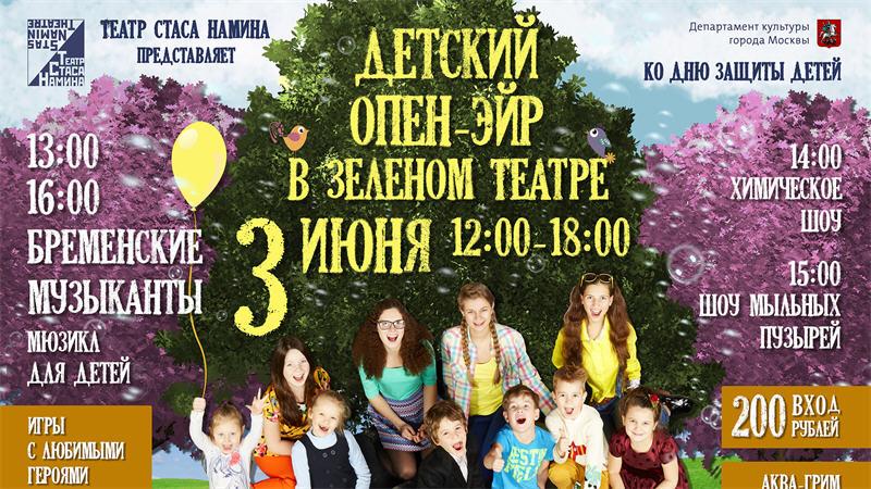 Опен-эйр в Зеленом театре (Концерт в Москве)