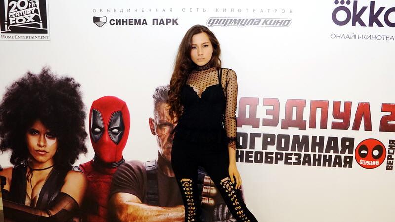 Дэдпул 2: Огромная необрезанная версия (Премьера в Москве)