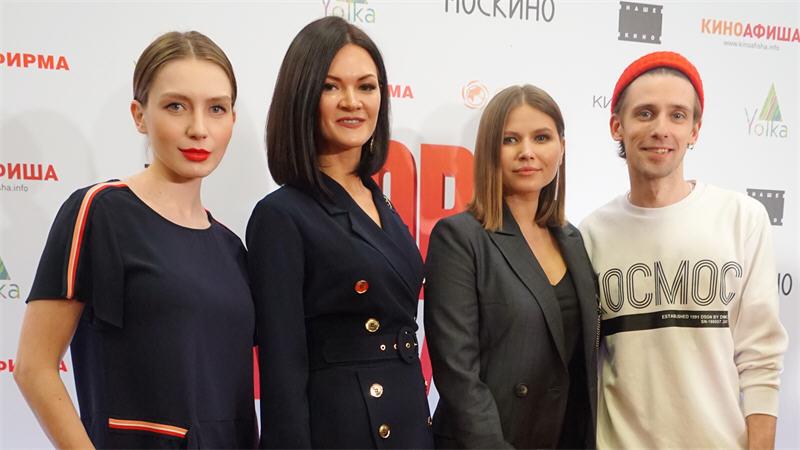Лови Момент (Премьера в Москве)